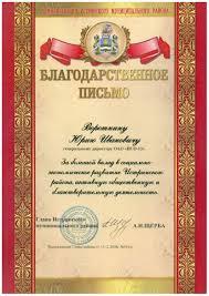 ПСО Компания Награды Благодарственное письмо за большой вклад в социально экологическое развитие Истринского района активную общественную и