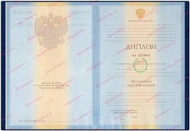 Купить диплом о высшем образовании в Самаре на бланке ГОЗНАК Диплом ВУЗа c 2010 по 2011 года с приложением