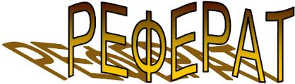Культурология Архитектура Древней Греции Реферат Учил Нет  РЕФЕРАТ по культурологии на тему