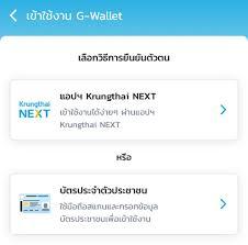 วิธีผูกบัญชีกรุงไทยกับแอปเป๋าตัง 10.33.0 - แอป krungthai NEXT