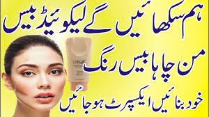 makeup tips in urdu stick base ghar par tyar karny ka trika how to make bb cream at home