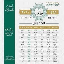 أوقات الصلاة يوم الخميس 2 ذي الحجة 1441هـ - تقويم السعودية