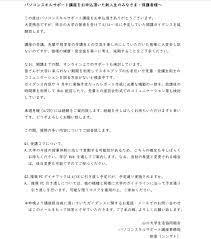 山口 大学 メール