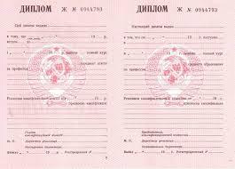 Купить диплом училища по лучшей цене с доставкой Диплом ПТУ СССР