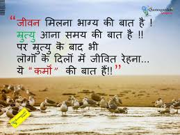 Best Of Life Relationship Quotes In Hindi Malloryheartcozies