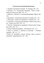 Декан НН Разработка стратегии предприятия на примере  Страница 35 Разработки стратегии предприятия Страница 36