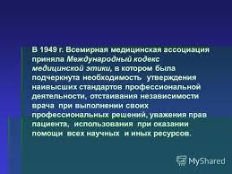 Презентация на тему Этика в психиатрии В С Ястребов Москва  6 В