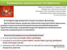 Презентация на тему Башкирские музыкальные инструменты В  2 В последние