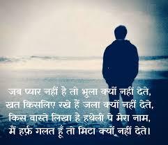 356 hindi sad shayari images photo