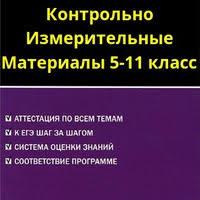 Ответы Контрольно Измерительные Материалы ВКонтакте Ответы Контрольно Измерительные Материалы 5 11