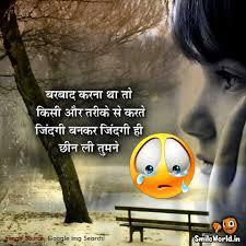 sad shayari in hindi for friend facebook