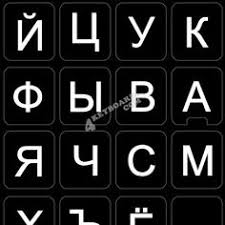 In the table below is the full russian alphabet in presented in dictionary order. 10 Russian Keyboard Ideas Russian Keyboard Keyboard Keyboard Stickers