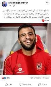 خالد الغندور لمتعب: أحبك جدا كلاعب وإنسان ربنا يشفيك من أي مرض - اليوم  السابع