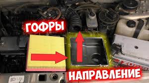 Мощность <b>двигателя</b> сразу увеличится после установки <b>фильтра</b> ...