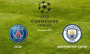 Manchester city football club is an english football club based in manchester that competes in the premier league, the top flight of english football. Pszh Manchester Siti Prognoz Na Match Ligi Chempionov 28 Aprelya 2021
