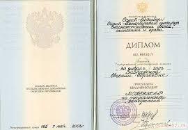 ru Филиал Санкт Петербургского института  Диплом ИВЭСЭП залог успешной карьеры