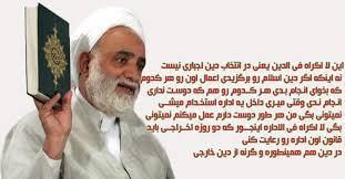 آیا جمله «لا اکراه فى الدین» دلیل آزادى و اختیار انسان در عمل نیست؟