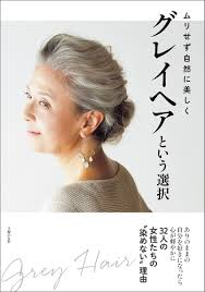 32人の女性達の染めない理由白髪染めをやめたい人に贈る日本初の