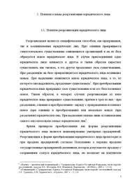 Реорганизация юридического лица по действующему законодательству  Курсовая Реорганизация юридического лица по действующему законодательству РФ 5