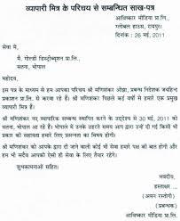 Hindi Informal Letter Writing Format Gallery Letter Samples Format
