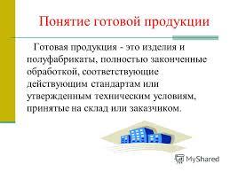 Презентация на тему ГБОУ СПО РМЭ Козьмодемьянский колледж  5 5