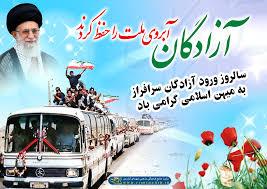 نتیجه تصویری برای روز ورود آزادگان