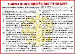b df xxl jpg плакаты антитеррор