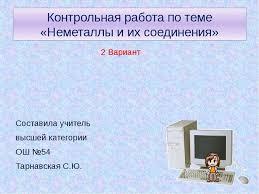 Интерактивный зачёт с применением ИКТ по теме Неметаллы и их  Контрольная работа по теме Неметаллы и их соединения 2 Вариант Составила уч