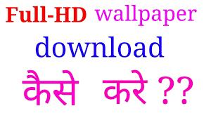 Laptop Wallpaper Kaise Download Kare ...