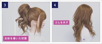 ポニーテールツインテールから簡単に巻き髪をつくる巻き方