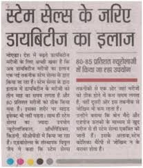 stem cell therapy for diabetes navbharat times news paper diabetes cure news nav bharat times
