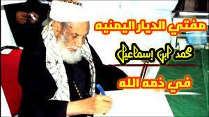 اخر كلمات الشيخ العلامه محمد ابن إسماعيل قبل وفاته مفتي الديار اليمنيه -  YouTube