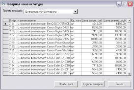База данных Магазин мобильных новинок АРМ менеджера торговой  Дипломная работа ВКР visual basic 6 0