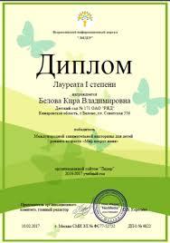 Наши достижения Сведения об образовательной организации  Диплом Всероссийского информационного портала Лидер