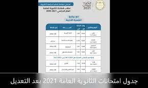 ننشر.. جدول امتحانات الثانوية العامة 2021 بعد التعديل وزارة التربية  والتعليم