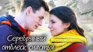 Серебряный отблеск счастья (Фильм 2019) Мелодрама ...