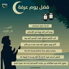The Best 26 يوم عرفه فضله