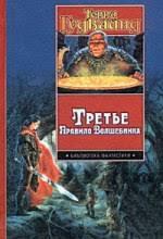 Отряд Контрольное измерение Аудиокнига автор Алексей Евтушенко Третье правило волшебника или Защитники паствы