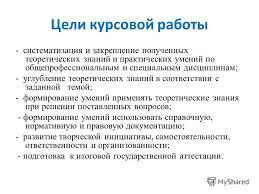 Презентация на тему КУРСОВАЯ РАБОТА Требования к оформлению  4 Цели курсовой