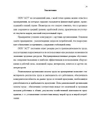 Декан НН Отчет по производственной практике в бухгалтерии  Страница 26 Отчет по производственной практике в бухгалтерии торговой компании ООО АСТ