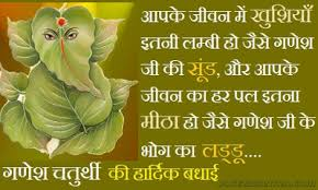 ganesh chaturthi quotes shayari sms in hindi happy diwali  ganesh chaturthi quotes sms in hindi