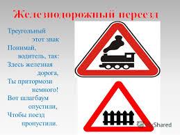 Реферат На Тему Предупреждающие Знаки Скачать Реферат На Тему Предупреждающие Знаки