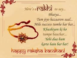 rakshabandhan rakhi wishes essay on rakshabandhan in hindi rakshabandhan 2017 essay on rakshabandhan rakhi wishes in hindi