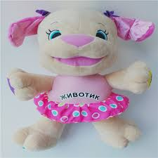 Russian Speaking Puppy <b>Toy</b> for Girl Musical <b>Singing</b> Dog Doll ...