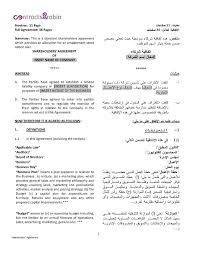 File Shareholders Agreement Standard With Esop Preview 0028
