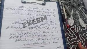 نموذج إجابة امتحان اللغة العربية للشعبة الأدبية الثانوية العامة 2021 للتأكد  من أدائكم بالاختبار - كورة في العارضة