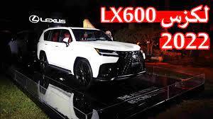 اطلاق جيب لكزس 2022 عالميا وبالرياض .. متع ناظرك بالشيخ - LEXUS LX 2022 -  YouTube