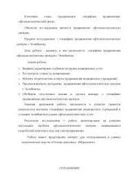 Специфика продвижения офтальмологических центров г Челябинска  Специфика продвижения офтальмологических центров г Челябинска диплом по масс медиа и рекламе скачать бесплатно