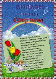 Диплом маме и бабушке к марту Оформление детского сада все  Диплом маме и бабушке к 8 марту