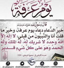 💐 قبل الوقفة .. بيوم ..... - الصفحة الرسمية للشيخ علي قاسم